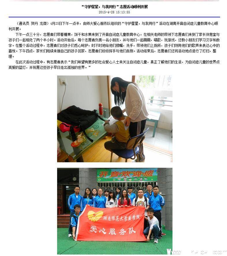 """湖南师范大学医学院-""""守护星星,与我同行""""志愿活动顺利开展"""