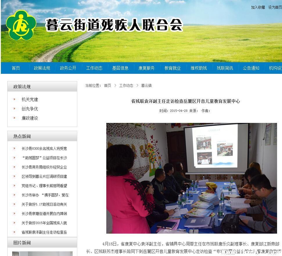 省残联袁洋副主任走访检查岳麓区开音儿童教育发展中心