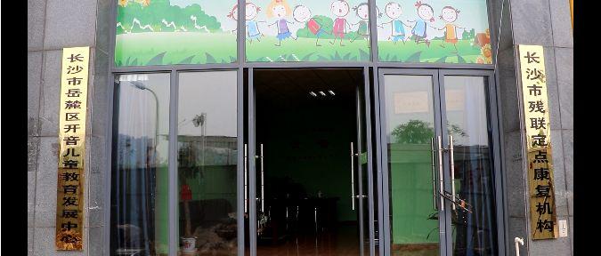 开音自闭症学校十一月家长培训