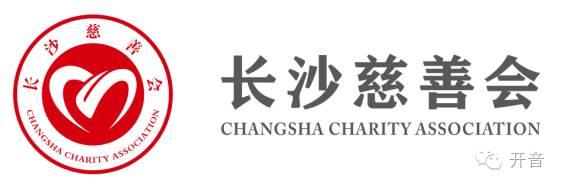 """长沙慈善会2017年度""""携手公益,联动济困""""开音自闭症儿童康复求助项目"""