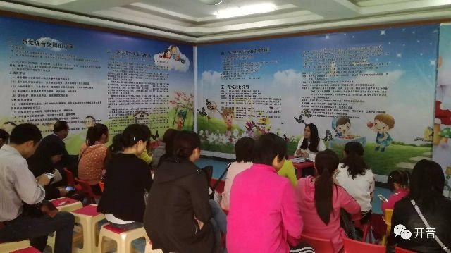 中心组织自闭症儿童家长培训剪图