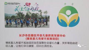 """""""为爱行走 善美长沙""""开音自闭症教育中心——我参与我快乐!"""