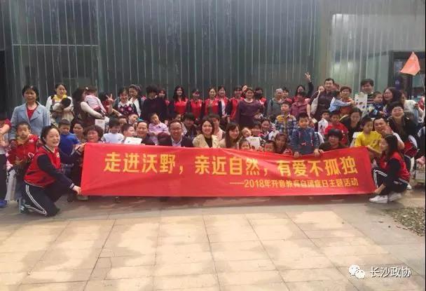 岳麓区政协青联界别委员组织开展关爱自闭症儿童主题活动