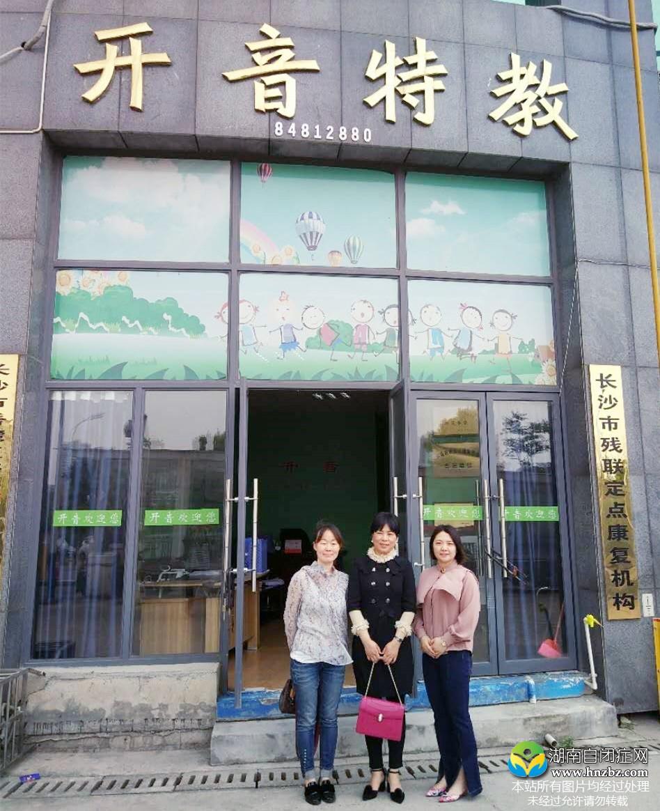 岳麓区妇联刘主席到中心指导工作看望自闭症儿童