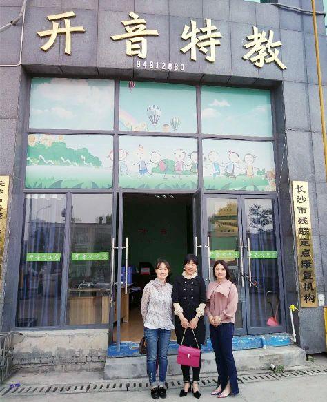 岳麓区妇联刘主席一行人莅临中心指导工作看望关心自闭症儿童