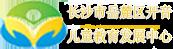 长沙市岳麓区开音儿童教育发展中心