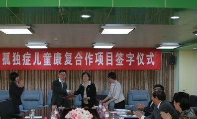 北京市残联与北京大学第六医院签署孤独症儿童康复项目合作协议
